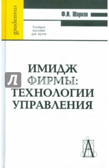 Имидж фирмы: технология управления: учебное пособие