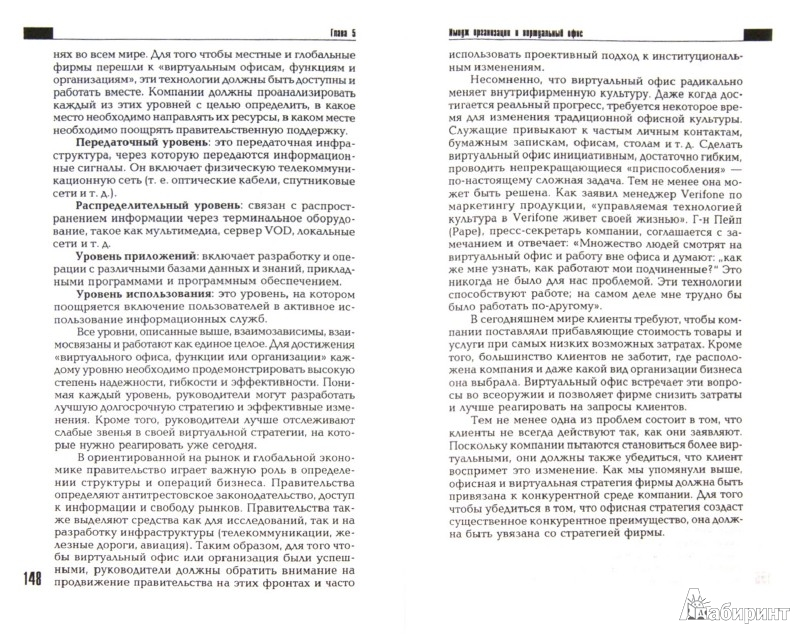 Иллюстрация 1 из 16 для Имидж фирмы: технология управления: учебное пособие - Феликс Шарков | Лабиринт - книги. Источник: Лабиринт