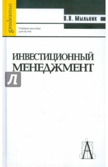 Пузанкевич финансы и финансовый рынок
