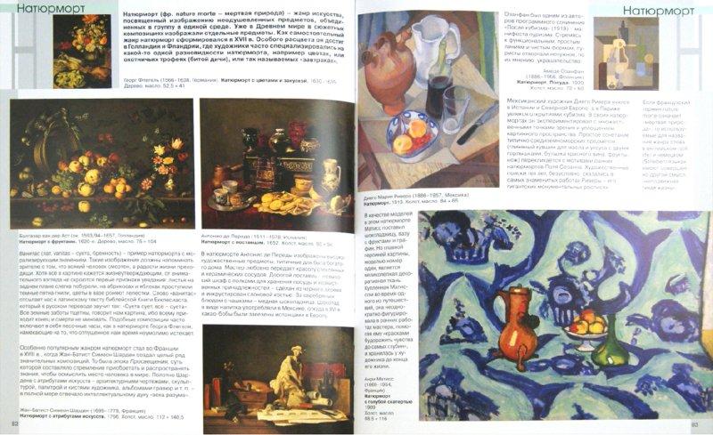 Иллюстрация 1 из 16 для Эрмитаж. История искусств от А до Я - Филлипс, Лившиц, Коган | Лабиринт - книги. Источник: Лабиринт