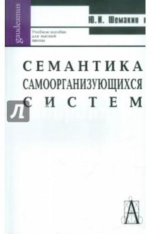 Обложка книги Семантика самоорганизующихся систем. Учебное пособие
