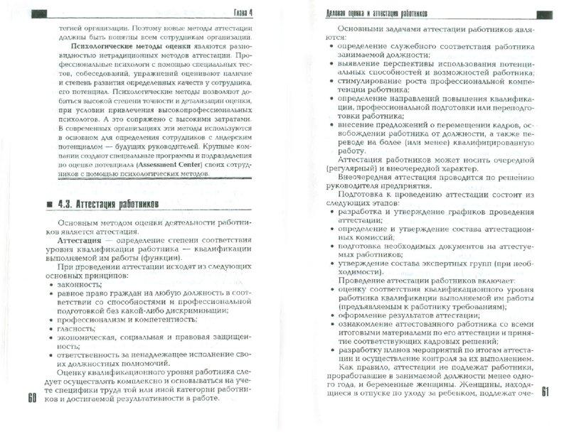 Иллюстрация 1 из 13 для Управление персоналом. Учебное пособие для вузов - Валерий Кафидов | Лабиринт - книги. Источник: Лабиринт