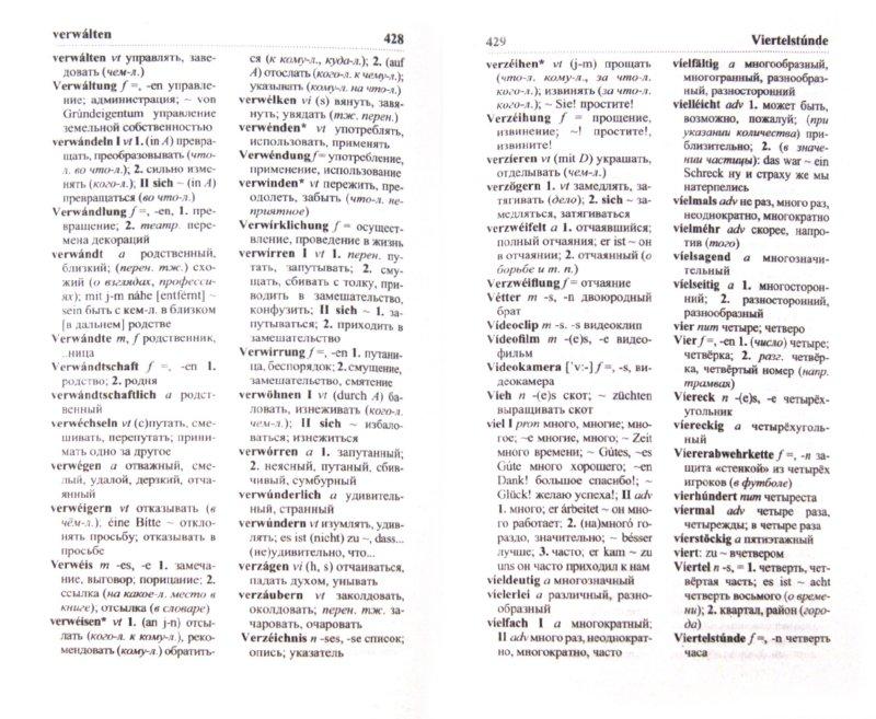 Иллюстрация 1 из 7 для Новый школьный немецко-русский, русско-немецкий словарь - Давид Бергман   Лабиринт - книги. Источник: Лабиринт
