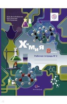 Химия. 8 класс. Рабочая тетрадь №2. ФГОС