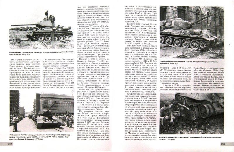 Полная Энциклопедия Вооружения России