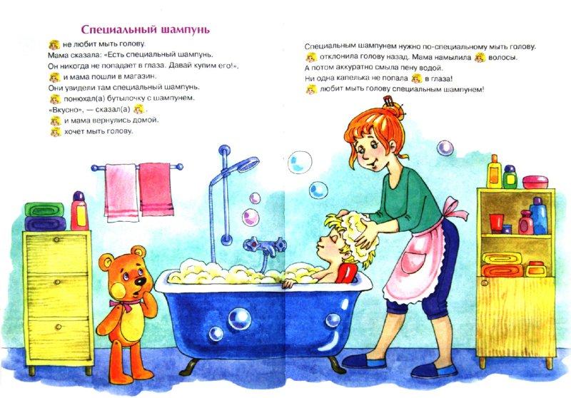 Иллюстрация 1 из 18 для Истории про меня. 2-4 года - Дарья Колдина | Лабиринт - книги. Источник: Лабиринт