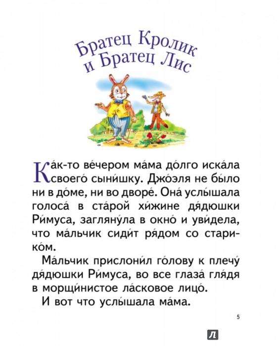 Иллюстрация 1 из 23 для Сказки дядюшки Римуса - Джоэль Харрис | Лабиринт - книги. Источник: Лабиринт