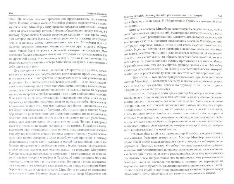 Иллюстрация 1 из 28 для Приключения Оливера Твиста. Жизнь Дэвида Копперфилда, рассказанная им самим - Чарльз Диккенс | Лабиринт - книги. Источник: Лабиринт