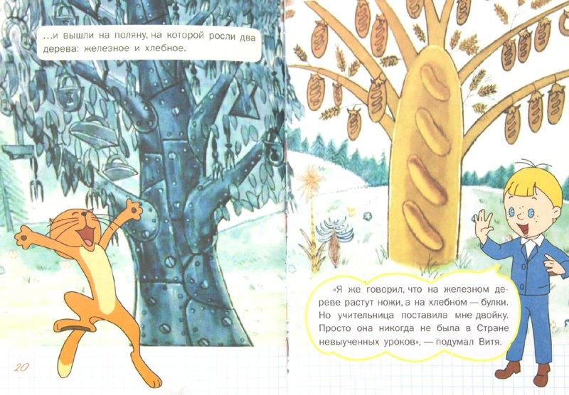Иллюстрация 1 из 9 для В стране невыученных уроков - Лия Гераскина | Лабиринт - книги. Источник: Лабиринт