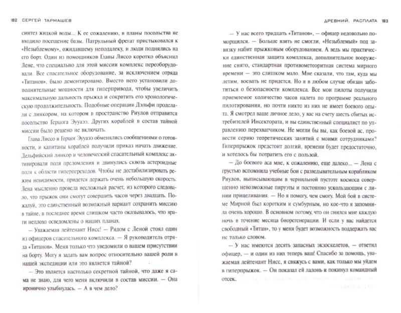Иллюстрация 1 из 6 для Древний. Расплата - Сергей Тармашев | Лабиринт - книги. Источник: Лабиринт