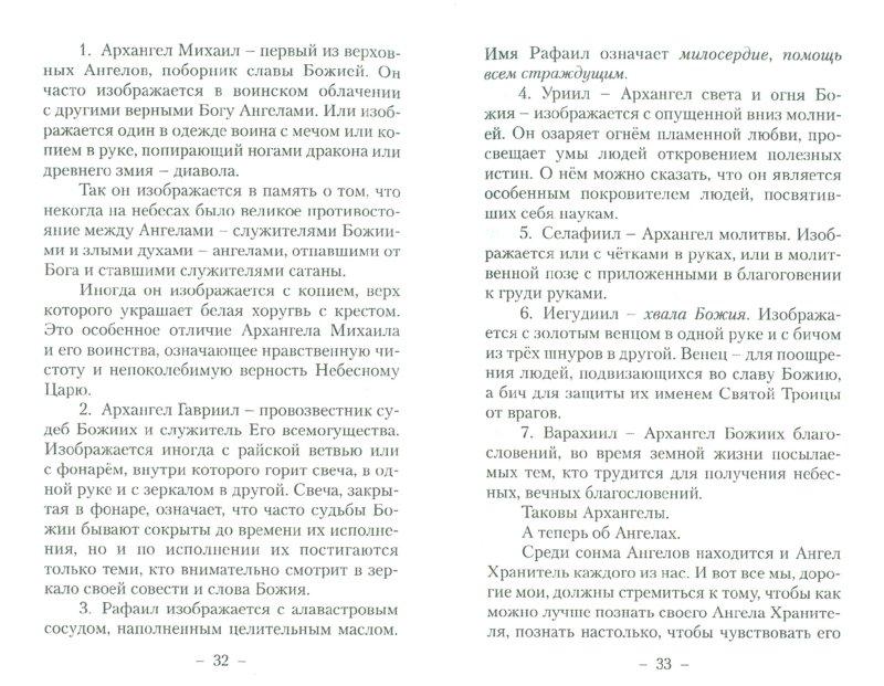 Иллюстрация 1 из 19 для Ангел молитвы - Иоанн Архимандрит | Лабиринт - книги. Источник: Лабиринт