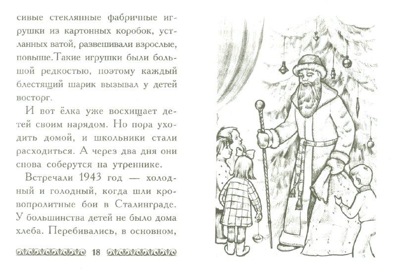Иллюстрация 1 из 8 для Путь добра - Алевтина Грушко | Лабиринт - книги. Источник: Лабиринт