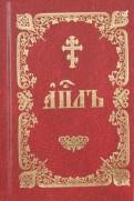 Книга Деяний, Посланий святых апостолов и Апокалипсис