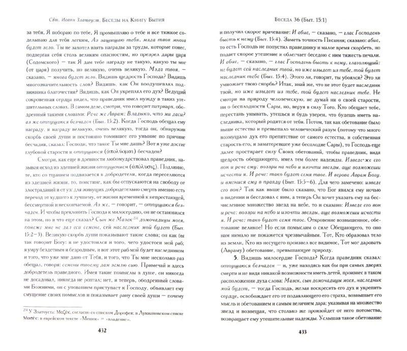 Иллюстрация 1 из 11 для Беседы на книгу Бытия - Иоанн Святитель   Лабиринт - книги. Источник: Лабиринт