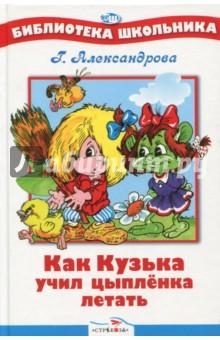 Как Кузька учил цыпленка летатьСказки отечественных писателей<br>Сказочная повесть. <br>Для младшего школьного возраста.<br>