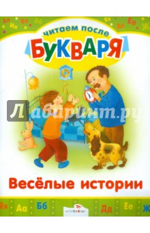 Зощенко Михаил Михайлович, Голявкин Виктор Владимирович Читаем после букваря. Веселые истории