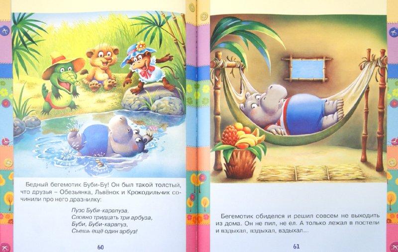 Иллюстрация 1 из 25 для Какой чудесный день! Лучшие мультсказки | Лабиринт - книги. Источник: Лабиринт