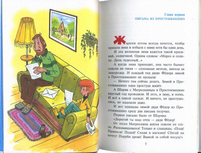 Иллюстрация 1 из 34 для Зима в Простоквашино - Эдуард Успенский | Лабиринт - книги. Источник: Лабиринт