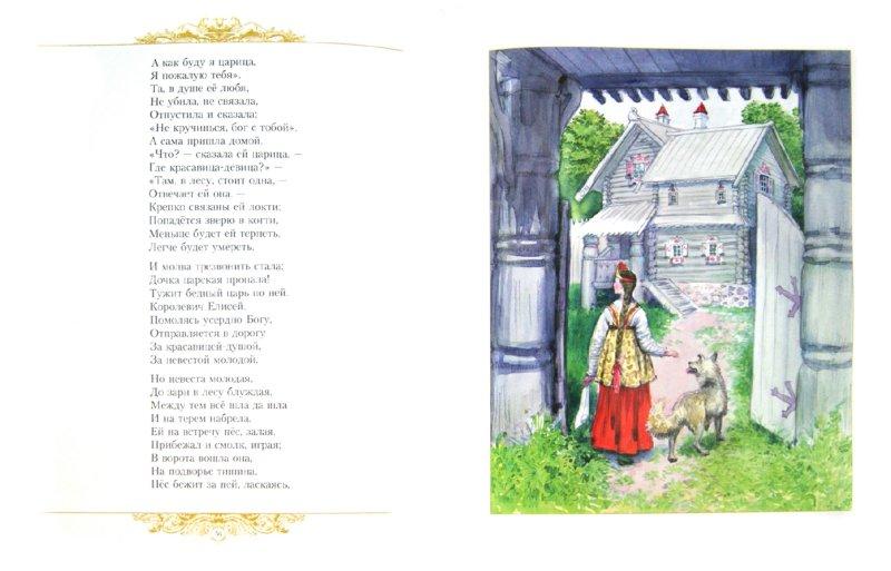 Иллюстрация 1 из 98 для Золотые сказки - Александр Пушкин | Лабиринт - книги. Источник: Лабиринт