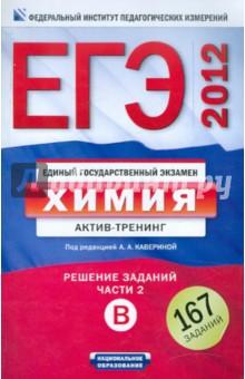 Егэ 2012 химия актив тренинг решение