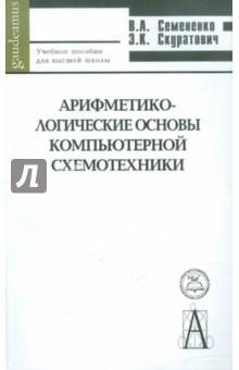 Арифметико-логические основы компьютерной схемотехники. Учебное пособие для высшей школы