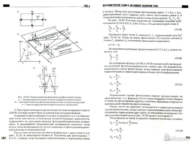 Опорные точки инженерная геодезия