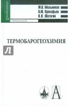 Термобарогеохимия: Учебник