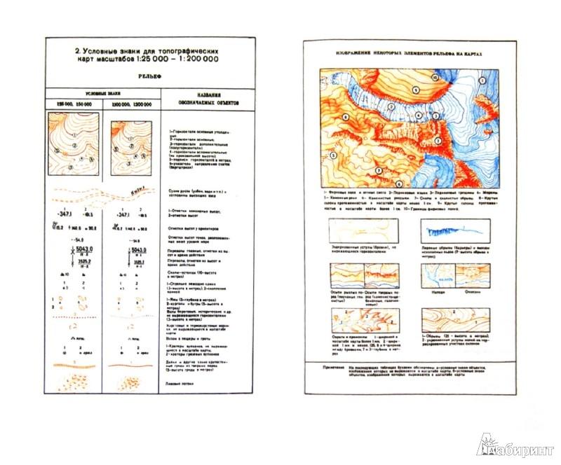 Иллюстрация 1 из 16 для Военная топография в служебно-боевой деятельности оперативных подразделений. Учебник для курсантов - Баранов, Маслак, Ягодинцев | Лабиринт - книги. Источник: Лабиринт