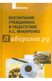 Воспитание гражданина в педагогике А.С. Макаренко: В 2 частях