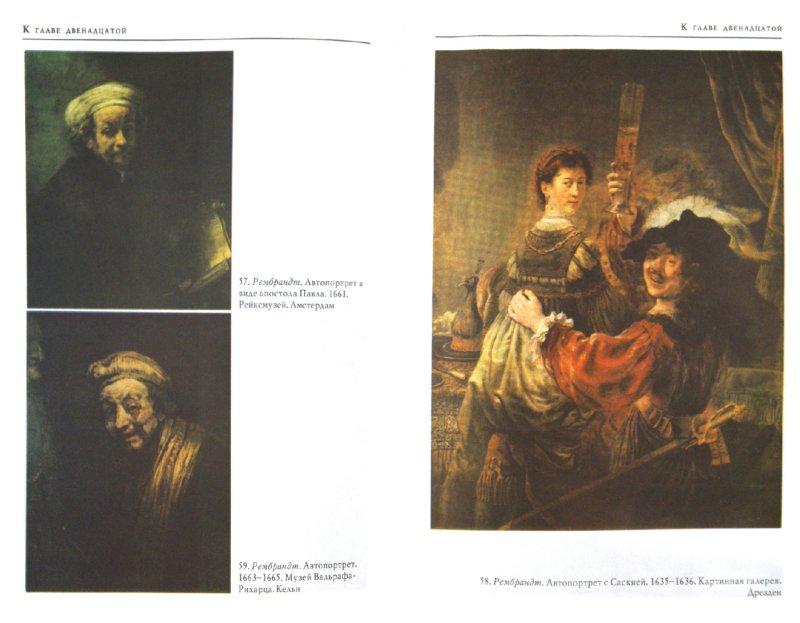 Иллюстрация 1 из 15 для Западное искусствознание ХХ века - Виктор Арсланов | Лабиринт - книги. Источник: Лабиринт