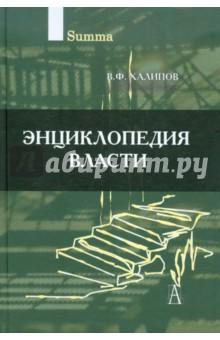 Энциклопедия власти