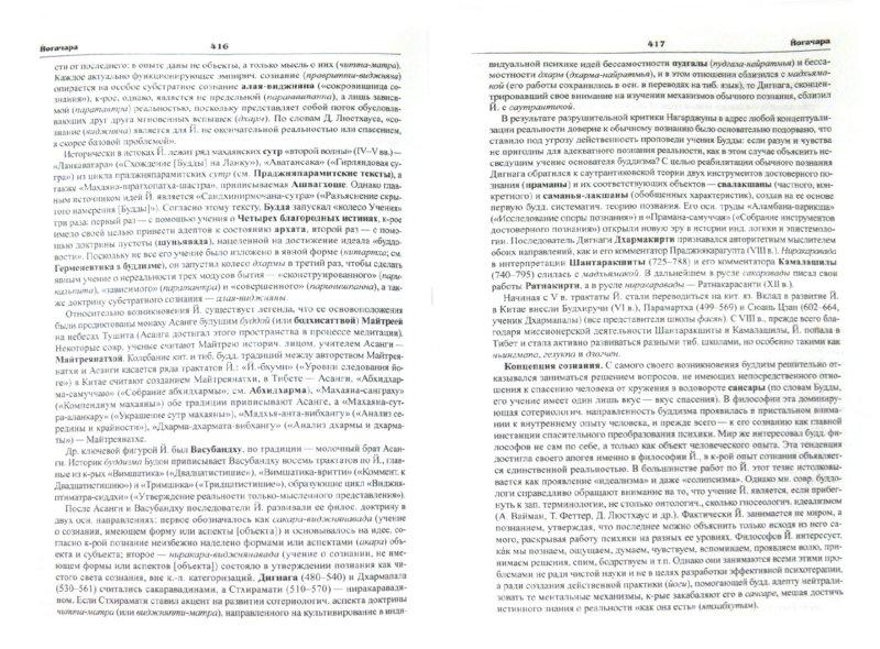 Иллюстрация 1 из 31 для Индийская философия. Энциклопедия | Лабиринт - книги. Источник: Лабиринт