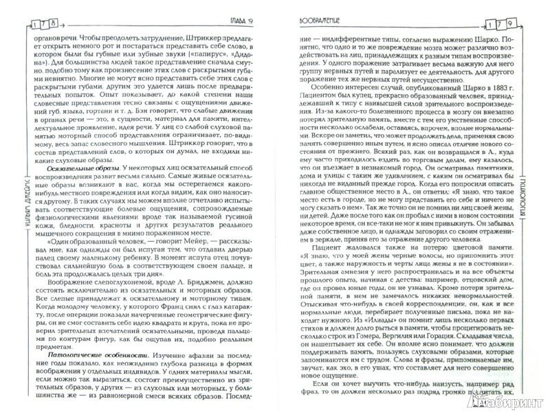 Иллюстрация 1 из 6 для Психология - Уильям Джеймс | Лабиринт - книги. Источник: Лабиринт