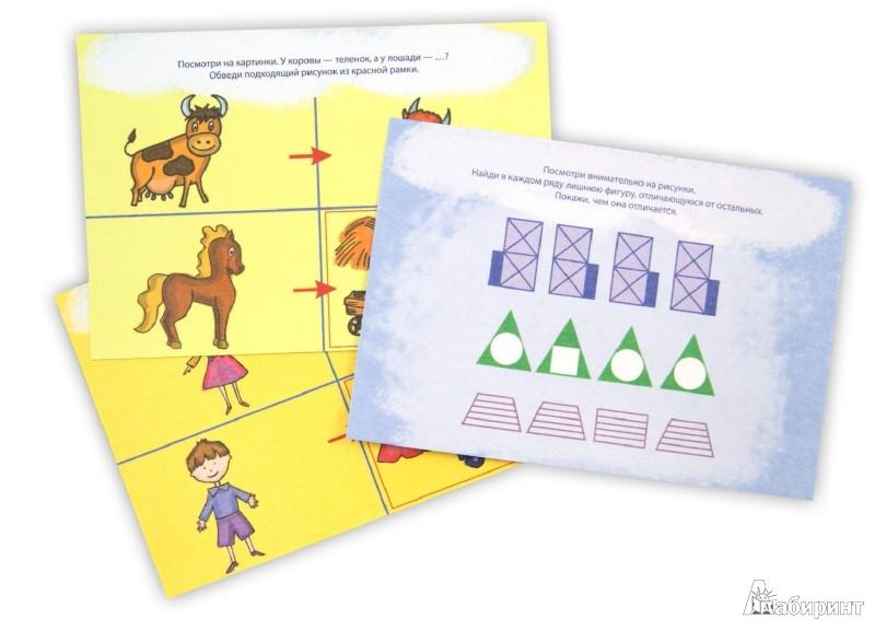 Иллюстрация 1 из 7 для Развиваем логику. Увлекательные задачки для детей 3-4 лет - Ольга Юрченко   Лабиринт - книги. Источник: Лабиринт