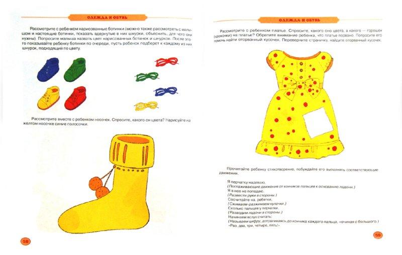 Иллюстрация 1 из 24 для Развитие речи и познавательных способностей дошкольников 2-3 лет - Михеева, Черченко   Лабиринт - книги. Источник: Лабиринт