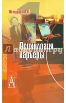 Психология карьерыПсихология бизнеса<br>Книга адресована тем, кто хочет добиться успеха в своей профессиональной деятельности. Автор подробно рассматривает такие вопросы, как выбор профессии, взаимоотношения начальников и подчиненных, правильное планирование своего рабочего времени, поведение в коллективе и т. д. Книга сопровождается тестами, которые помогут читателю определиться с профессией, или хотя бы со сферой деятельности, выбрать наиболее подходящий для вас режим работы, решить, какая должность вам больше подходит.<br>