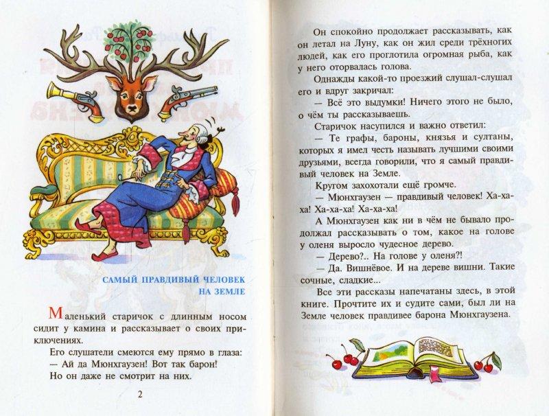 Иллюстрация 1 из 18 для Приключения барона Мюнхгаузена - Рудольф Распе | Лабиринт - книги. Источник: Лабиринт