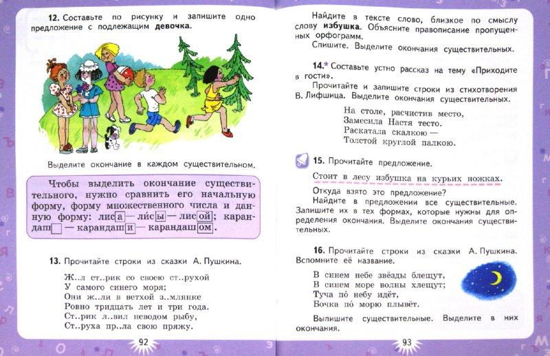 Иллюстрация 1 из 16 для Русский язык. 3 класс. Учебник для общеобразовательных учреждений. В 2 ч. Часть 1. ФГОС - Зеленина, Хохлова   Лабиринт - книги. Источник: Лабиринт