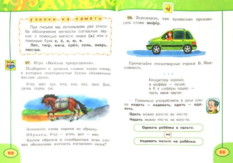 Решебник 2 класс 2017 русский климанова