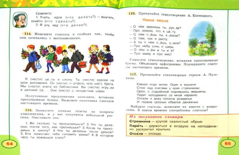 Гдз 2 Класс Рабочая Тетрадь Рамзаева