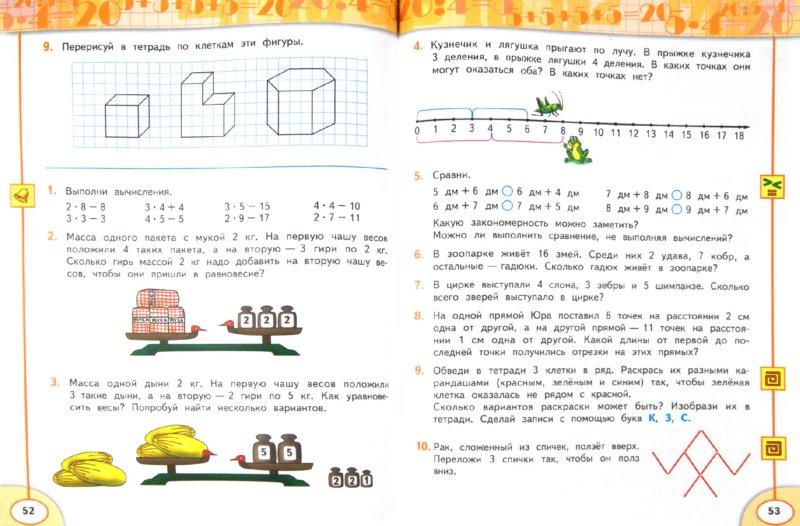 Решебник По Математике 2 Класс Перспектива Распечатать