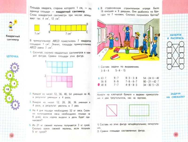 Математика планирование программа 21 век 3 класс