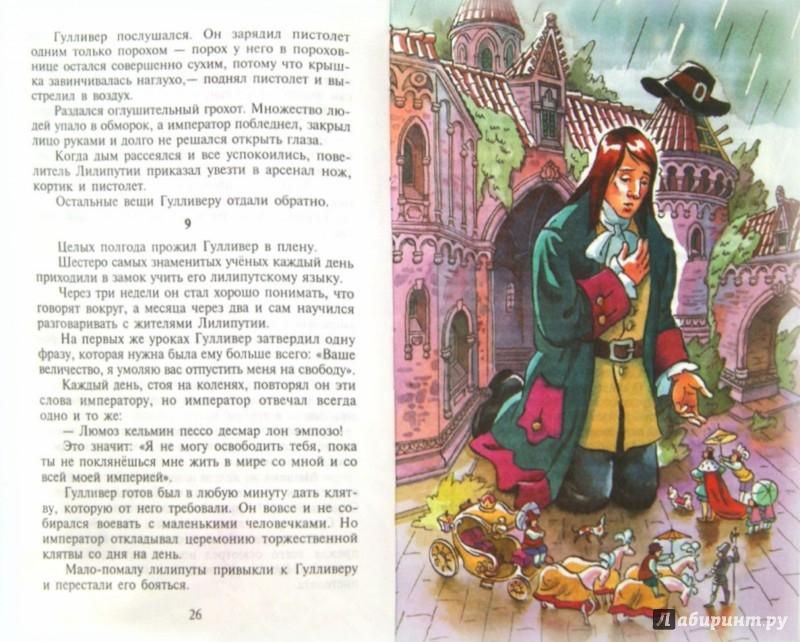 Иллюстрация 1 из 14 для Путешествия Гулливера - Джонатан Свифт | Лабиринт - книги. Источник: Лабиринт