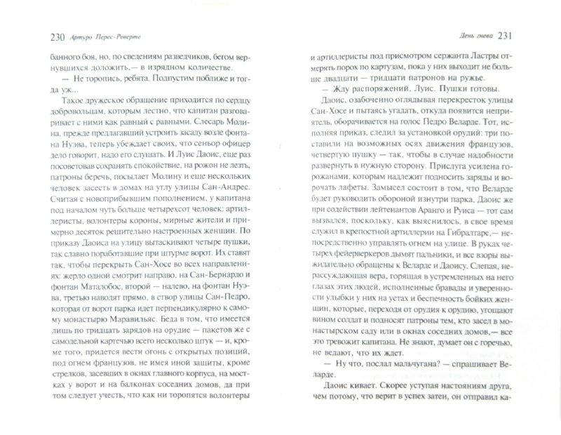 Иллюстрация 1 из 10 для День гнева - Артуро Перес-Реверте | Лабиринт - книги. Источник: Лабиринт