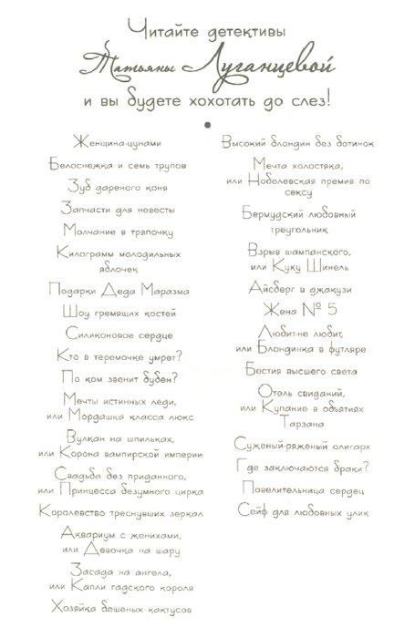 Иллюстрация 1 из 7 для Повелительница сердец - Татьяна Луганцева | Лабиринт - книги. Источник: Лабиринт