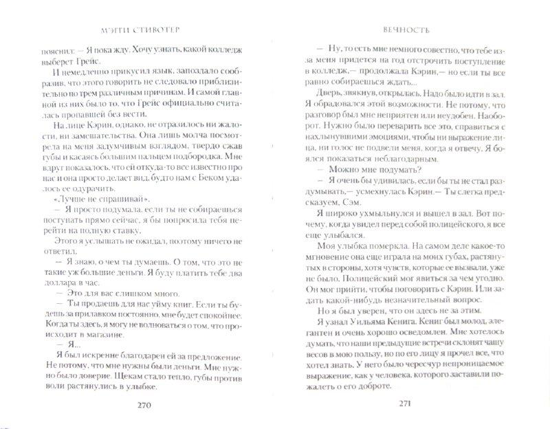 Иллюстрация 1 из 29 для Вечность - Мэгги Стивотер | Лабиринт - книги. Источник: Лабиринт