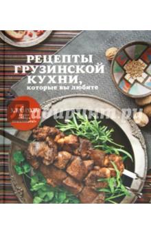 Рецепты грузинской кухни, которые вы любитеНациональные кухни<br>Чриантели, сациви, мцвади, эларджи… уже в названиях этих блюд слышится стройное  грузинское многоголосье. Великая и простая грузинская кухня всегда была нам близка, не только географически, но и эмоционально - она предназначена для неторопливых застолий и задушевных тостов.  <br>В ЭТОЙ КНИГЕ ВЫ НАЙДЕТЕ:<br>- не только широко известные грузинские хиты, но и малознакомые, невероятно вкусные блюда <br>- удобный навигатор по рецептам <br>- обзоры традиционных соусов, сыров и специй<br>- любопытные истории, связанные с рецептами<br>- рецепты, максимально приближенные к нашим реалиям<br>Итак, Пурмарили!, что по-грузински  означает:<br>Хлеб-соль!, или Приятного аппетита!.<br>Вступительная статья Ю.А.Высоцкой.<br>