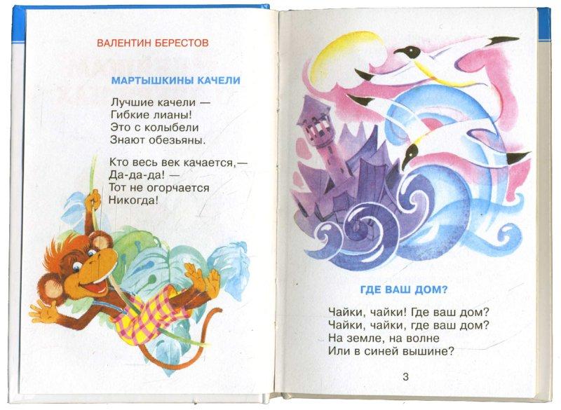 Иллюстрация 1 из 11 для Ребятам о зверятах - Берестов, Михалков, Пивоварова, Усачев, Лунин, Козлов, Яснов | Лабиринт - книги. Источник: Лабиринт