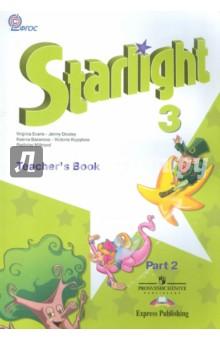 Английский язык. 3 класс. Книга для учителя. В 2-х частях. Часть 2. ФГОС