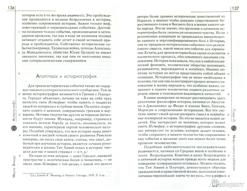 Иллюстрация 1 из 28 для Аспекты мифа - Мирча Элиаде | Лабиринт - книги. Источник: Лабиринт